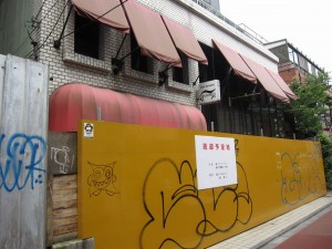 an ex-restaurant in Omotesando