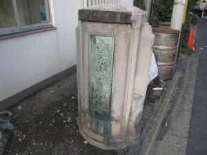 a stone monument by an Arakawa Line station - it reads that Showa Emperor has been here