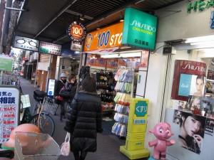 Mejiro Dori & a '100-yen' shop